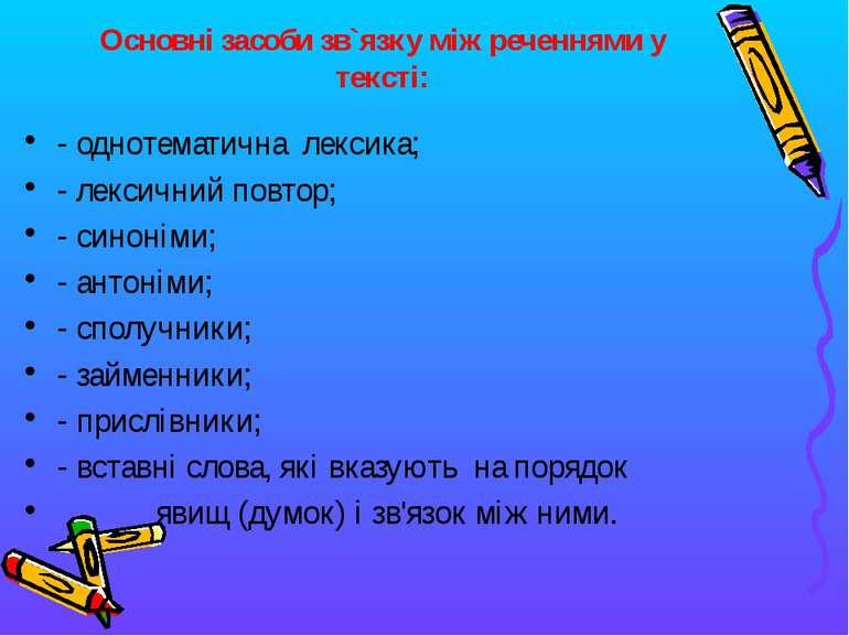 - однотематична лексика; - лексичний повтор; - синоніми; - антоніми; - сполуч...