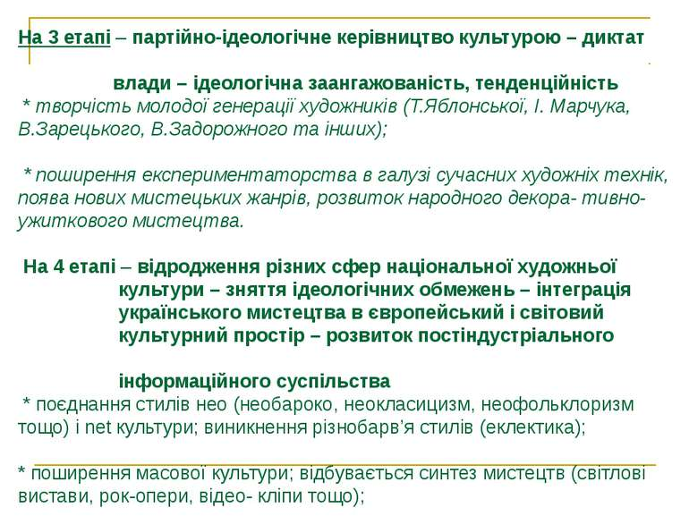 На 3 етапі – партійно-ідеологічне керівництво культурою – диктат влади – ідео...