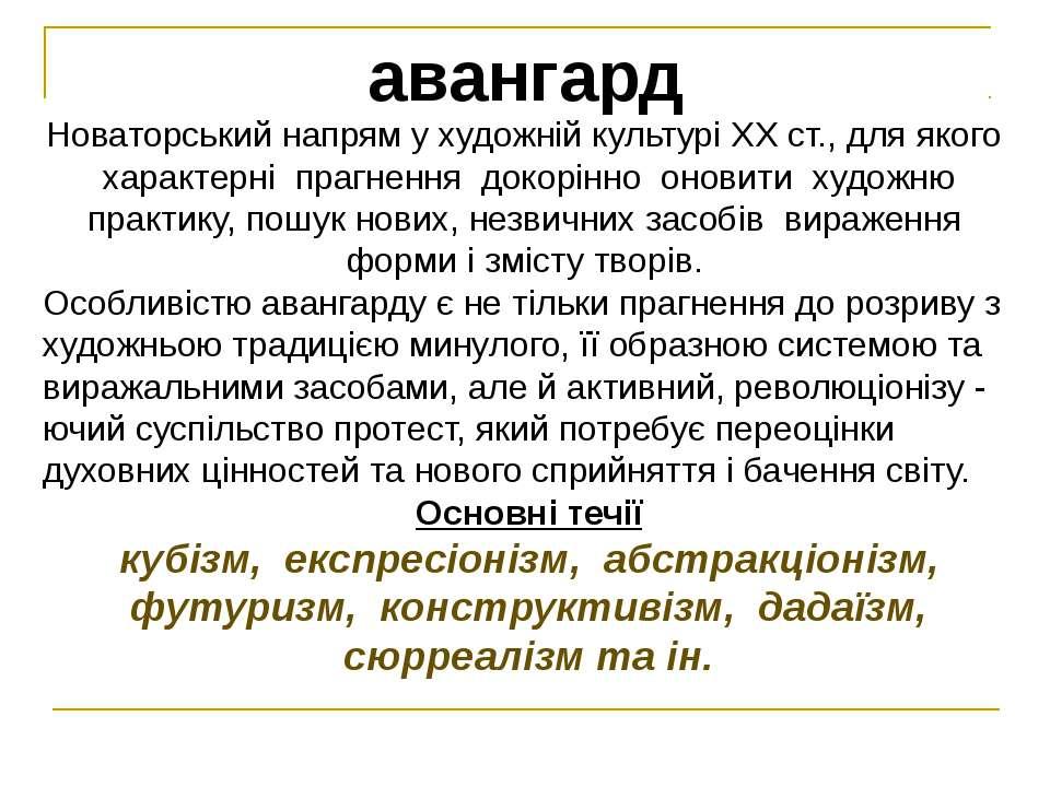авангард Новаторський напрям у художній культурі ХХ ст., для якого характерні...