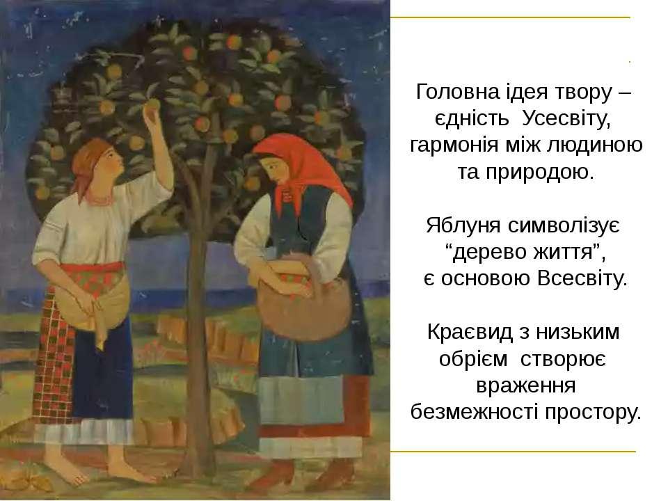 Головна ідея твору – єдність Усесвіту, гармонія між людиною та природою. Яблу...