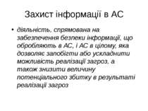 Захист інформації в АС діяльність, спрямована на забезпечення безпеки інформа...