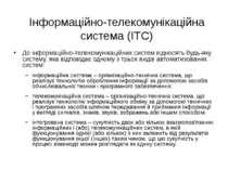 Інформаційно-телекомунікаційна система (ІТС) До інформаційно-телекомунікаційн...