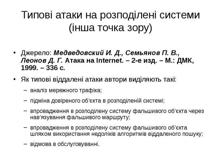 Типові атаки на розподілені системи (інша точка зору) Джерело: МедведовскийИ...
