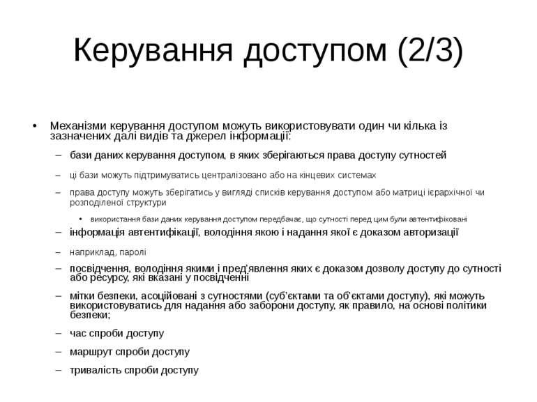 Керування доступом (2/3) Механізми керування доступом можуть використовувати ...