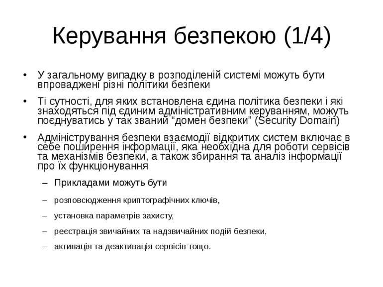 Керування безпекою (1/4) У загальному випадку в розподіленій системі можуть б...