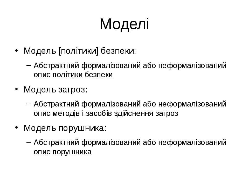 Моделі Модель [політики] безпеки: Абстрактний формалізований або неформалізов...