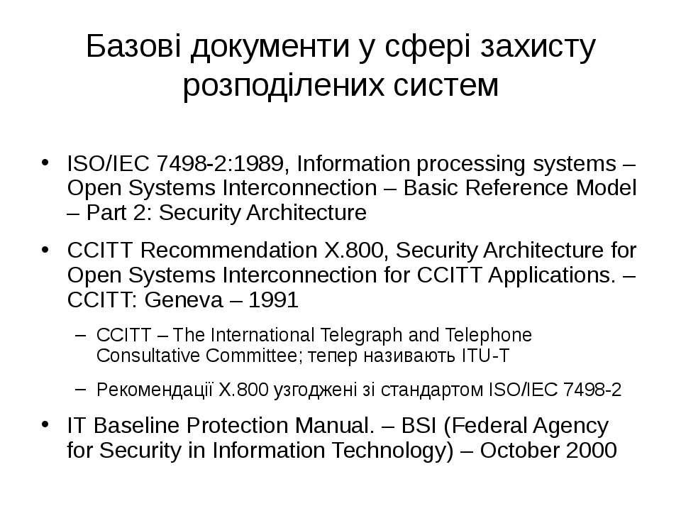 Базові документи у сфері захисту розподілених систем ISO/IEC 7498-2:1989, Inf...