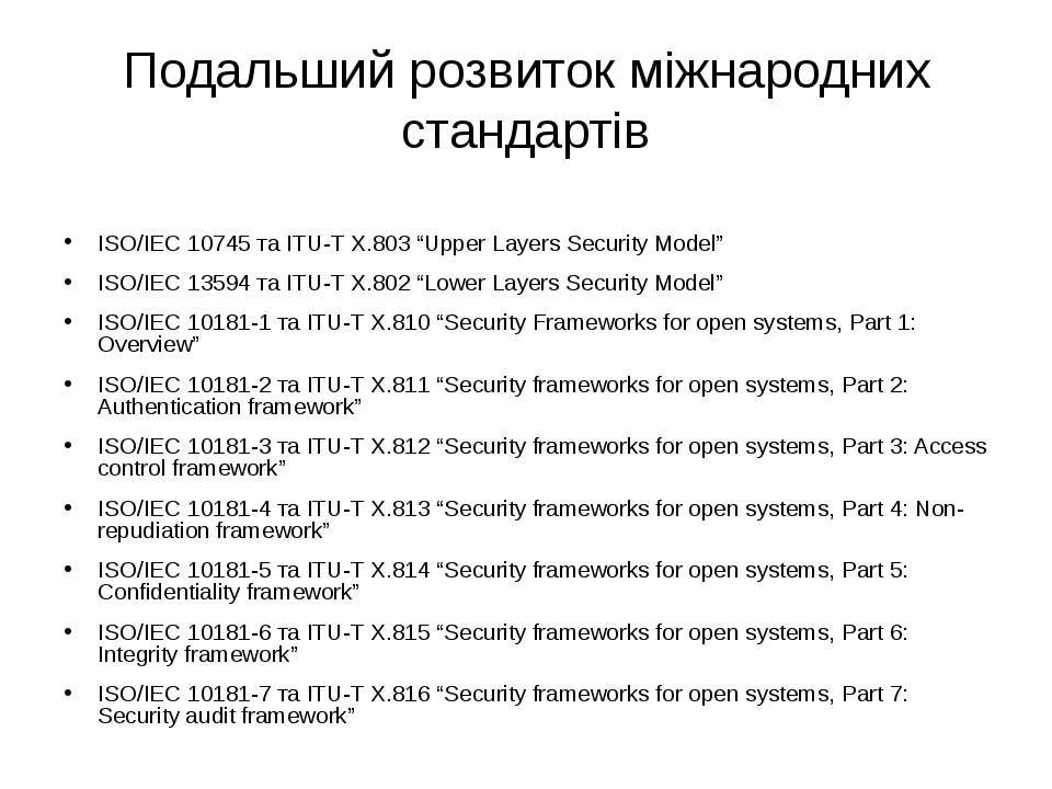 """Подальший розвиток міжнародних стандартів ISO/IEC 10745 та ITU-T X.803 """"Upper..."""