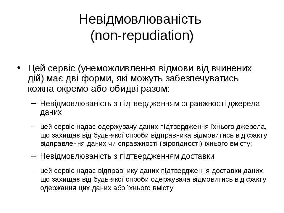 Невідмовлюваність (non-repudiation) Цей сервіс (унеможливлення відмови від вч...