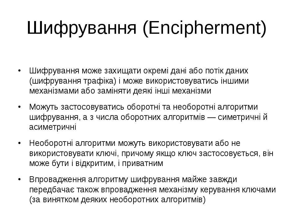 Шифрування (Encipherment) Шифрування може захищати окремі дані або потік дани...