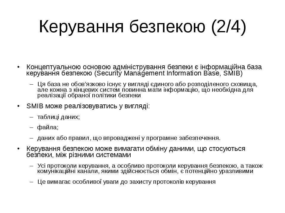 Керування безпекою (2/4) Концептуальною основою адміністрування безпеки є інф...