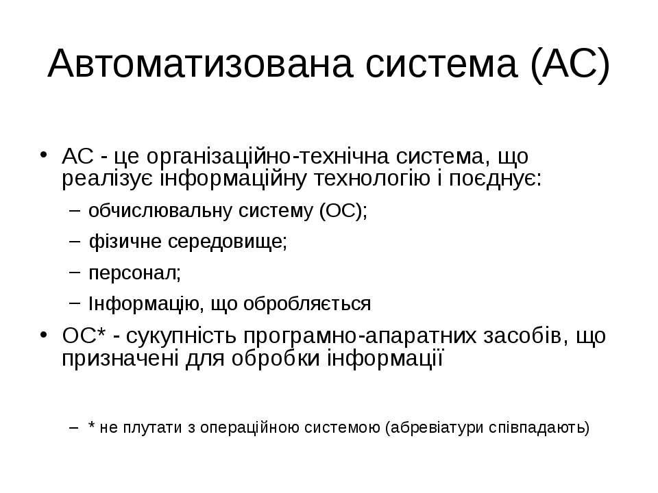 Автоматизована система (АС) АС - це організаційно-технічна система, що реаліз...