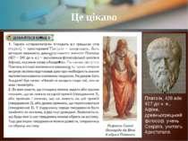 Це цікаво Плато н, 428 або 427 до н. е., Афіни, древньогрецький філософ, учен...