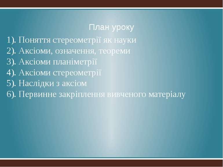 1). Поняття стереометрії як науки 2). Аксіоми, означення, теореми 3). Аксіоми...