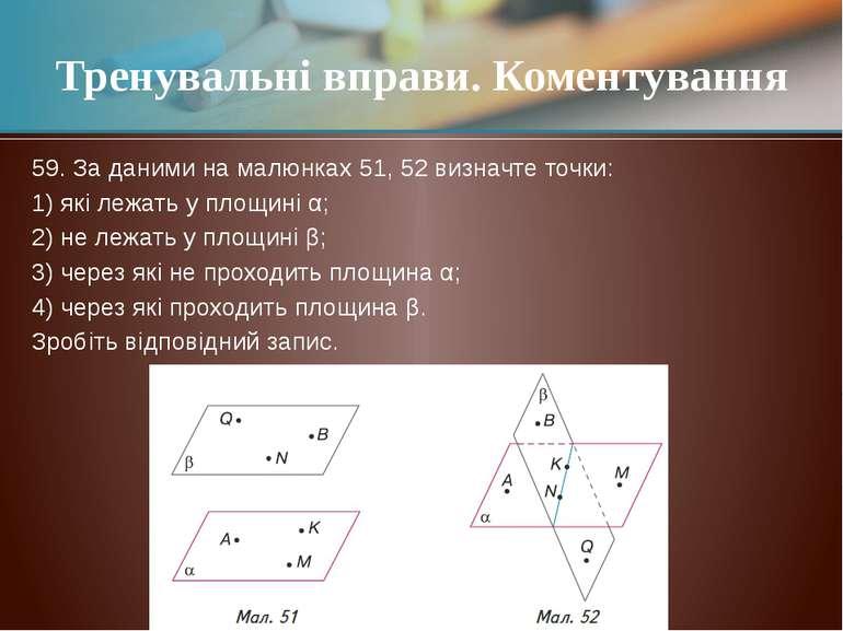 59. За даними на малюнках 51, 52 визначте точки: 1) які лежать у площині α; 2...