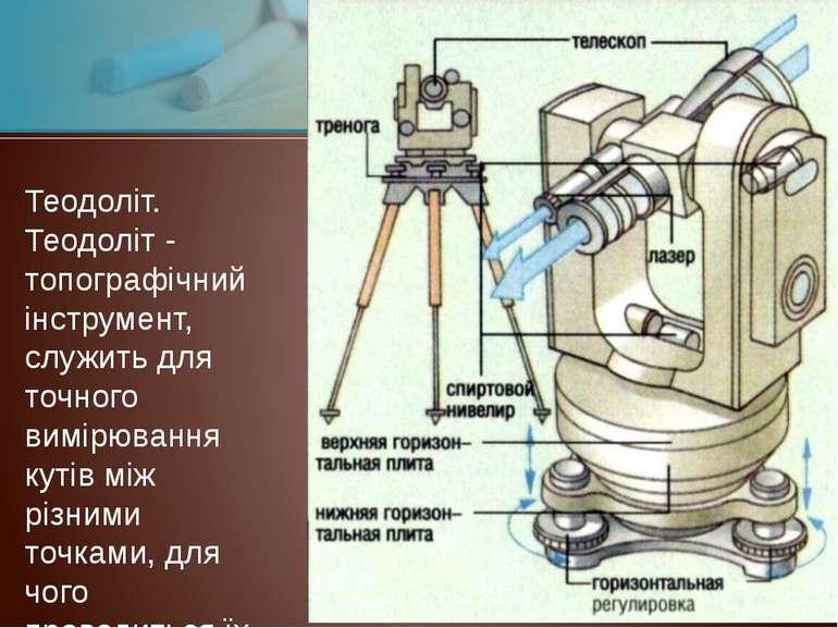 Теодоліт. Теодоліт - топографічний інструмент, служить для точного вимірюванн...