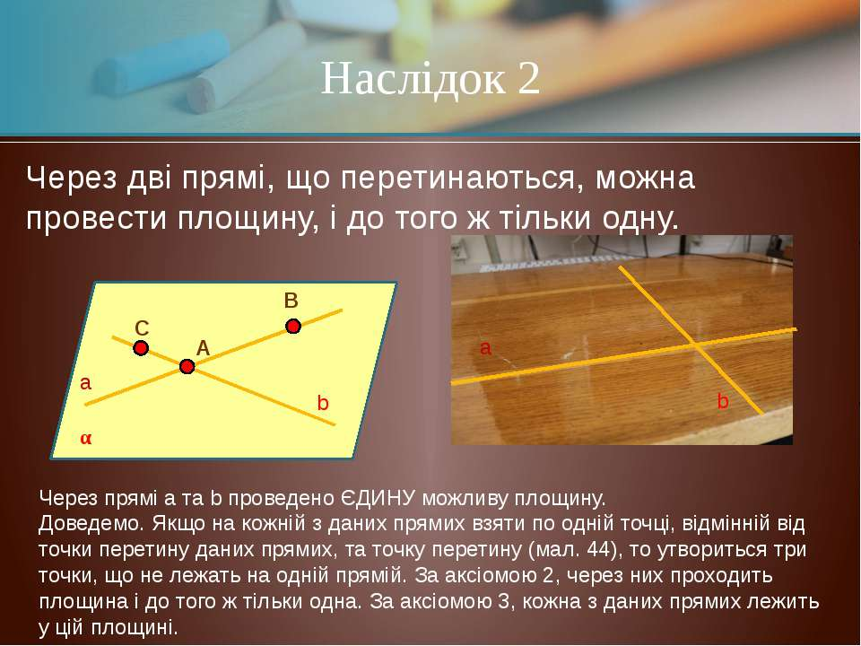 Наслідок 2 Через дві прямі, що перетинаються, можна провести площину, і до то...