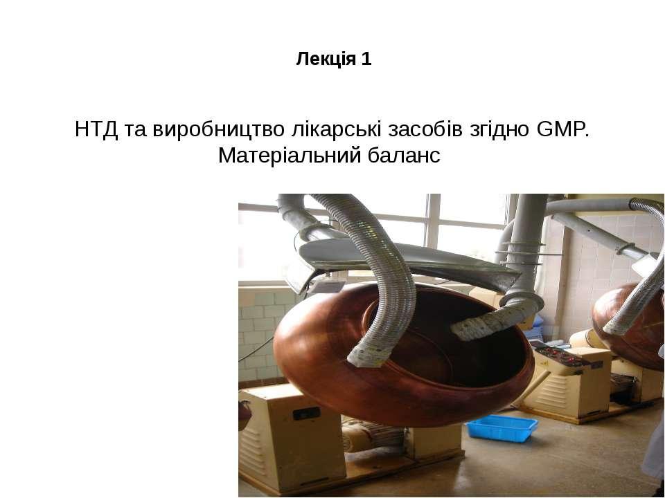 Лекція 1 НТД та виробництво лікарські засобів згідно GMP. Матеріальний баланс