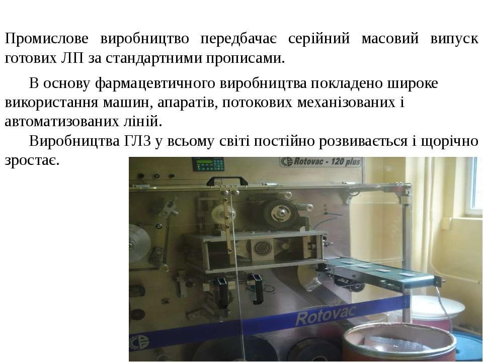 Промислове виробництво передбачає серійний масовий випуск готових ЛП за станд...