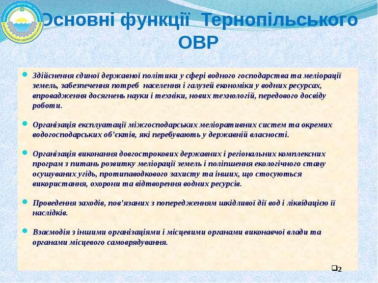 Основні функції Тернопільського ОВР Здійснення єдиної державної політики у сф...