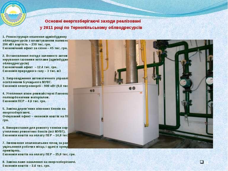 1. Реконструкція опалення адмінбудинку облводресурсів з влаштуванням паливн...
