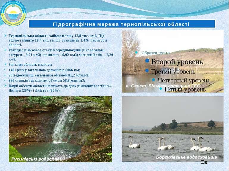 Тернопільська область займає площу 13,8 тис. км2. Під водою зайнято 19,4 тис....