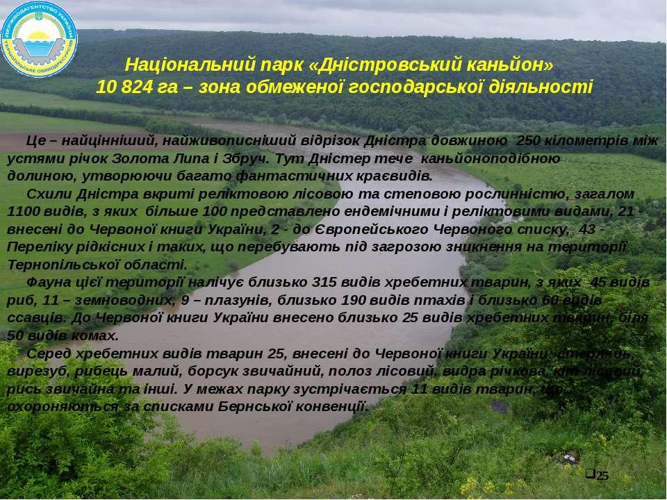 Національний парк «Дністровський каньйон» 10 824 га – зона обмеженої господар...