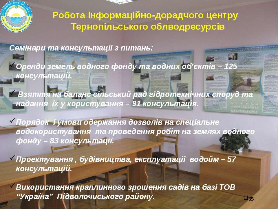 Робота інформаційно-дорадчого центру Тернопільського облводресурсів Семінари ...