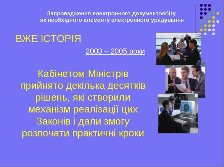 ВЖЕ ІСТОРІЯ Запровадження електронного документообігу як необхідного елементу...