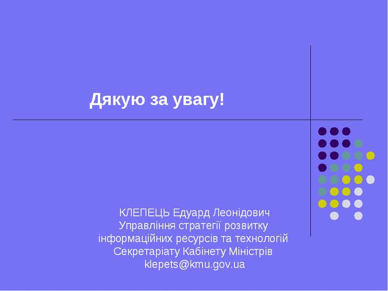 Дякую за увагу! КЛЕПЕЦЬ Едуард Леонідович Управління стратегії розвитку інфор...