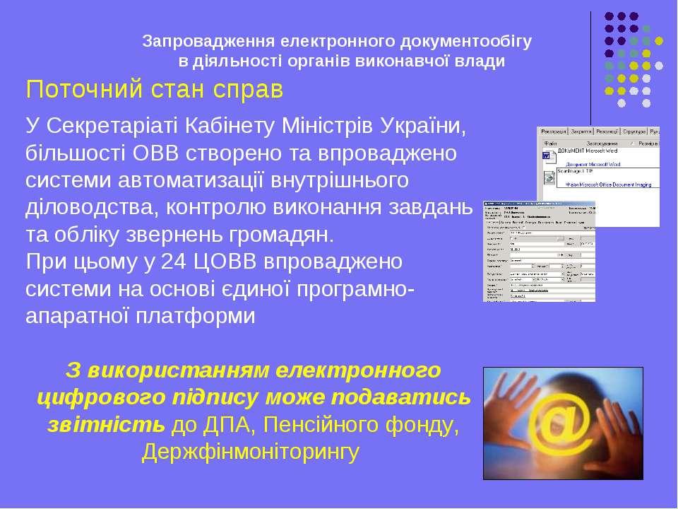 Поточний стан справ Запровадження електронного документообігу в діяльності ор...
