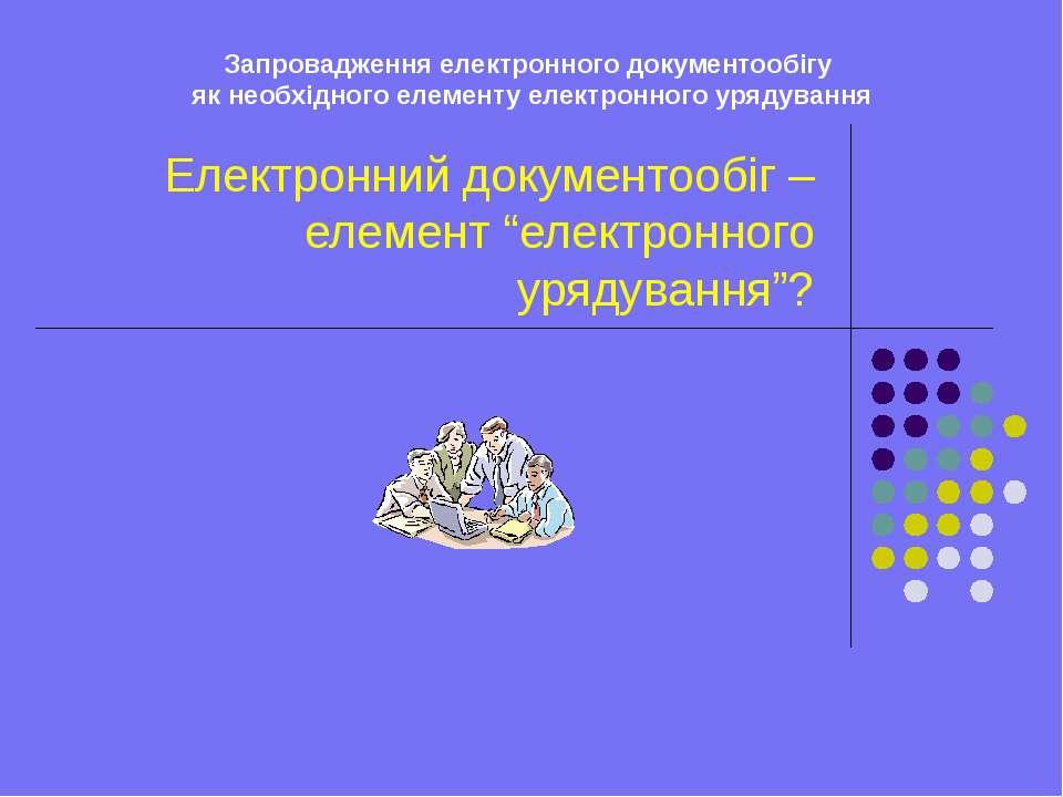 Запровадження електронного документообігу як необхідного елементу електронног...