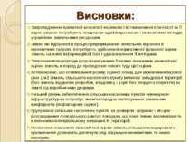 Висновки: Запровадження приватної власності на землю і встановлення платності...
