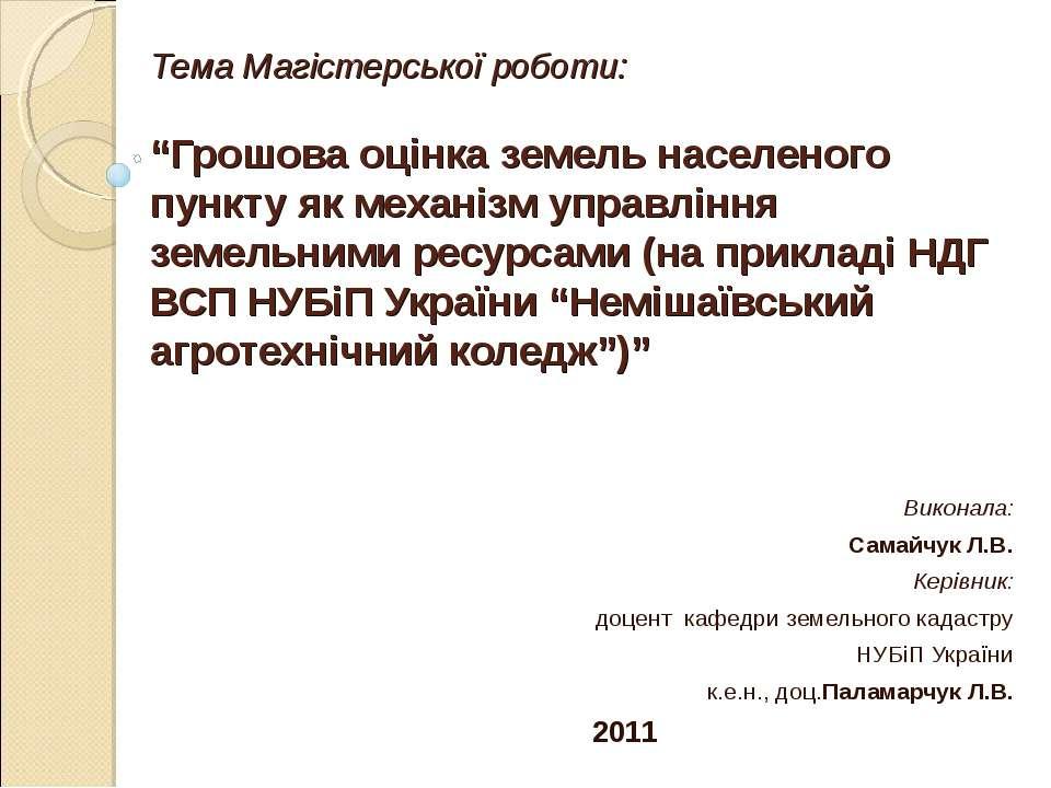 """Тема Магістерської роботи: """"Грошова оцінка земель населеного пункту як механі..."""