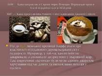 1600 — Кава потрапляє в Європу через Венецію. Перша кав'ярня в Італії відкрив...