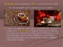 В Європу кава потрапила у XV ст., але вживалася лише як лікувальний засіб і к...