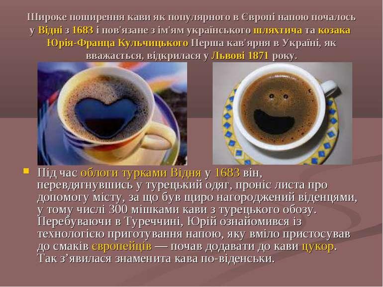 Широке поширення кави як популярного в Європі напою почалось у Відні з 1683 і...