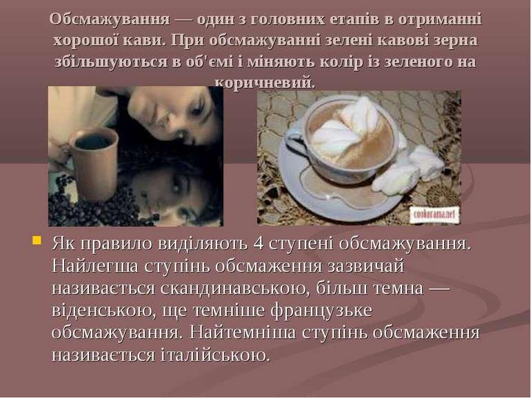 Обсмажування — один з головних етапів в отриманні хорошої кави. При обсмажува...