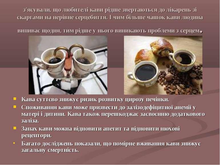 з'ясували, що любителі кави рідше звертаються до лікарень зі скаргами на нері...