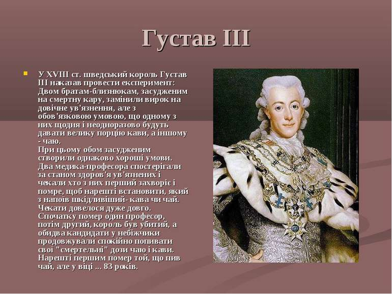 Густав III У XVIII ст. шведський король Густав III наказав провести експериме...