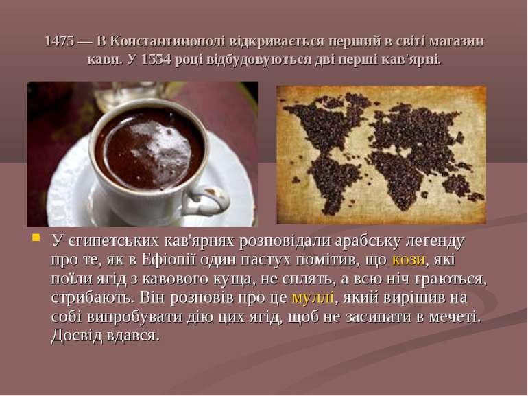 1475 — В Константинополі відкривається перший в світі магазин кави. У 1554 ро...