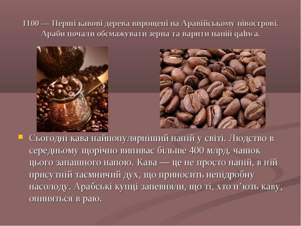 1100 — Перші кавові дерева вирощені на Аравійському півострові. Араби почали ...