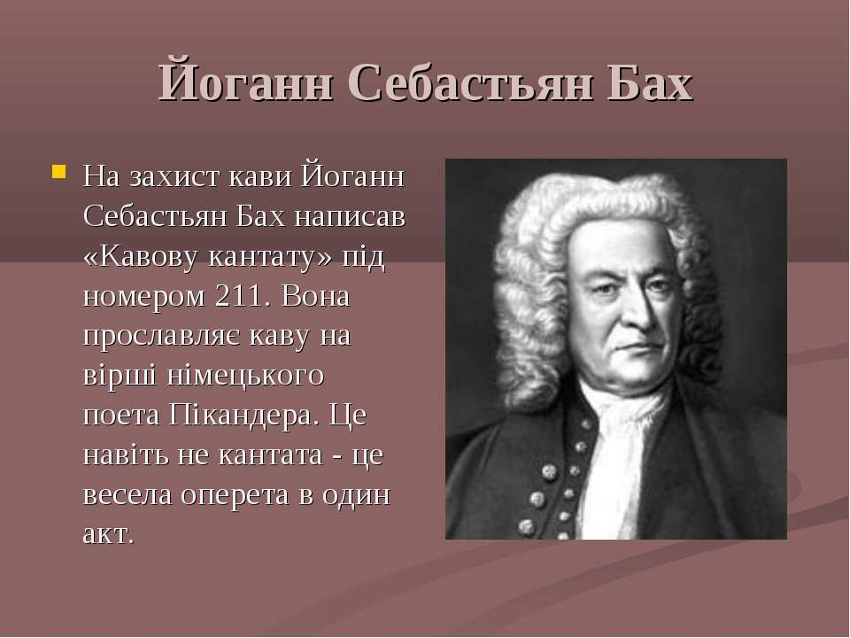 Йоганн Себастьян Бах На захист кави Йоганн Себастьян Бах написав «Кавову кант...