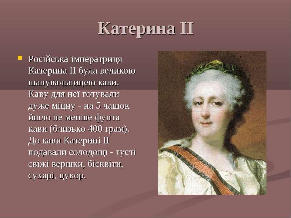 Катерина II Російська імператриця Катерина II була великою шанувальницею кави...