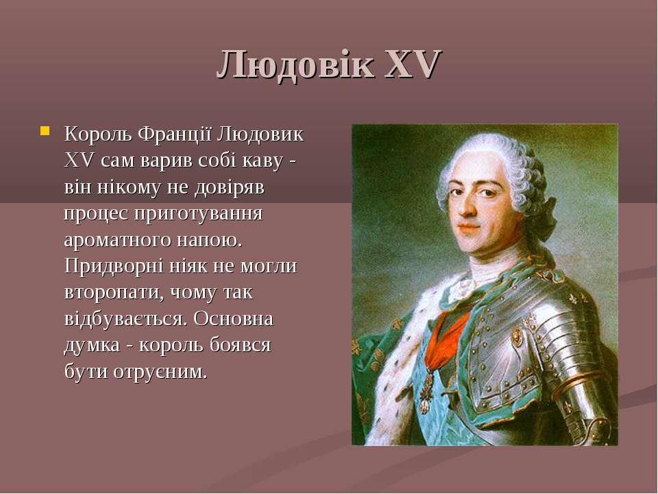 Людовік XV Король Франції Людовик XV сам варив собі каву - він нікому не дові...