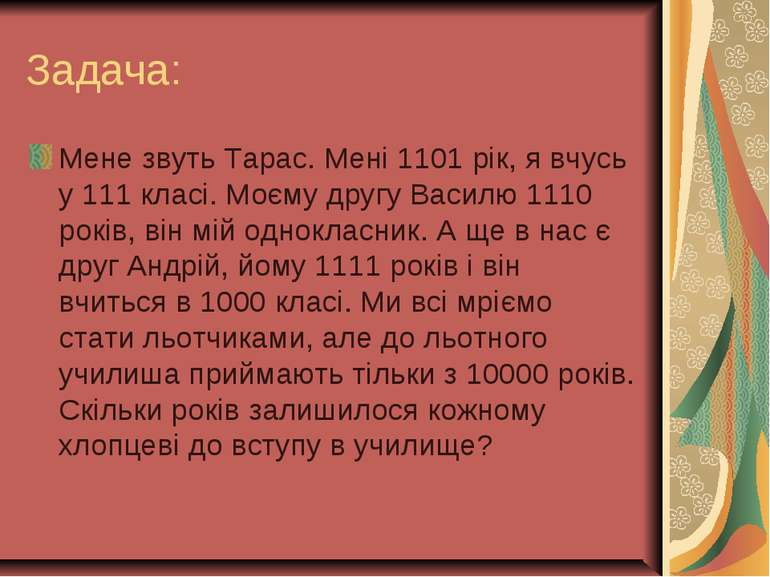 Задача: Мене звуть Тарас. Мені 1101 рік, я вчусь у 111 класі. Моєму другу Вас...