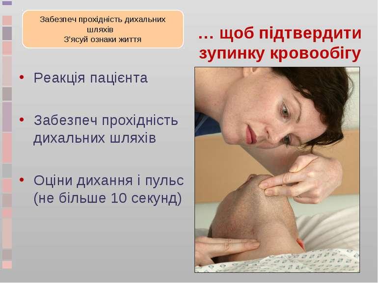 … щоб підтвердити зупинку кровообігу Реакція пацієнта Забезпеч прохідність ди...