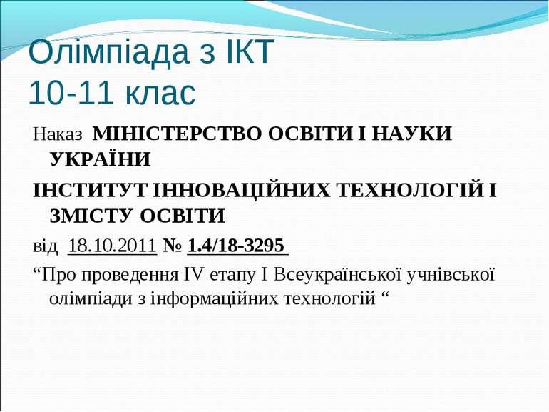 Олімпіада з ІКТ 10-11 клас Наказ МІНІСТЕРСТВО ОСВІТИ І НАУКИ УКРАЇНИ ІНСТИТУТ...