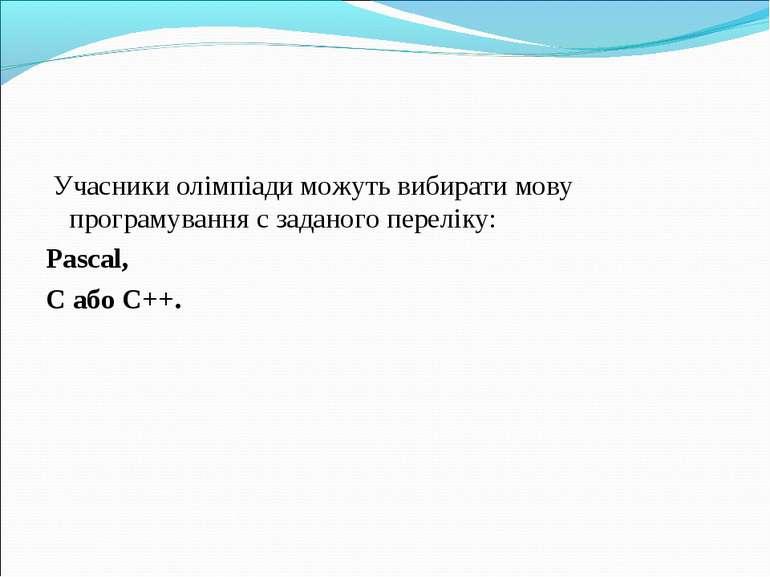 Учасники олімпіади можуть вибирати мову програмування с заданого переліку: Pa...