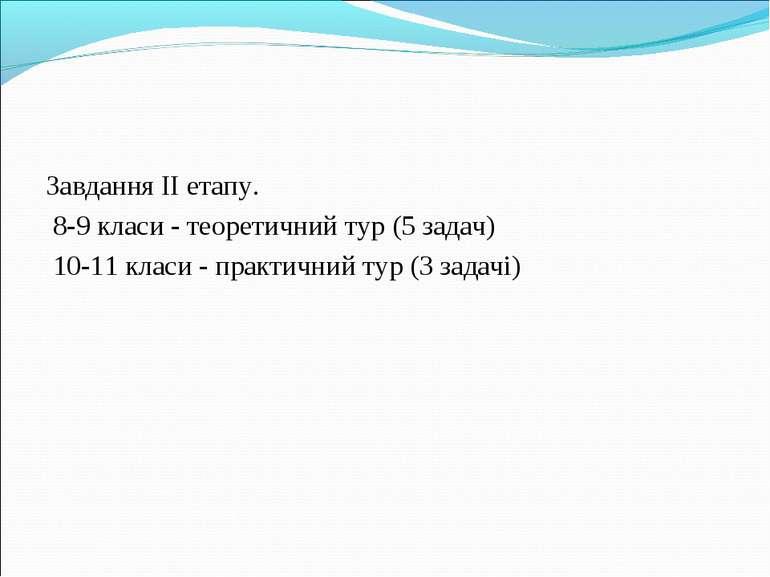 Завдання ІІ етапу. 8-9 класи - теоретичний тур (5 задач) 10-11 класи - практи...
